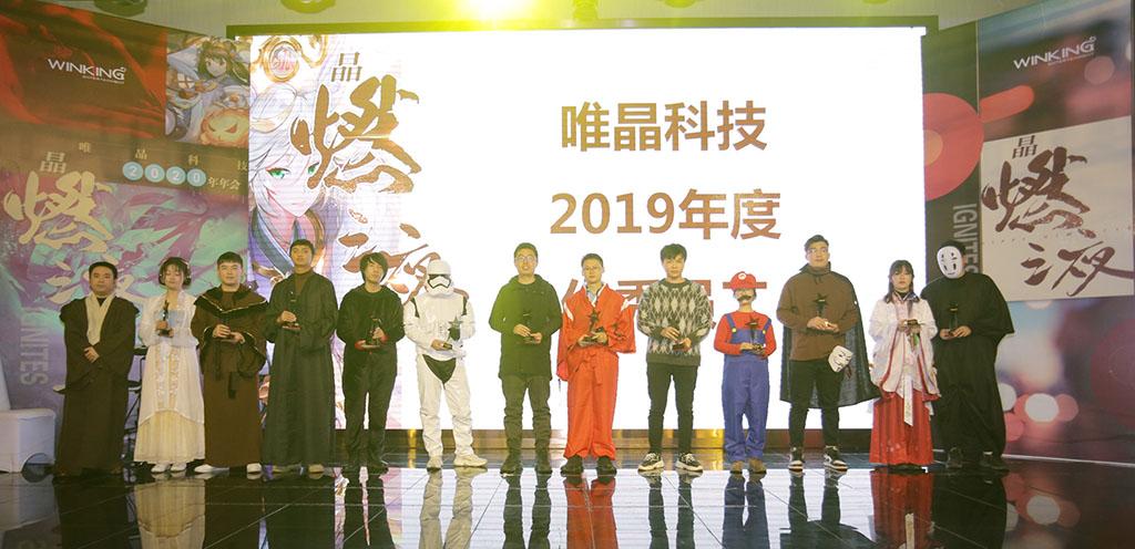 Nanjing's Year End Banquet
