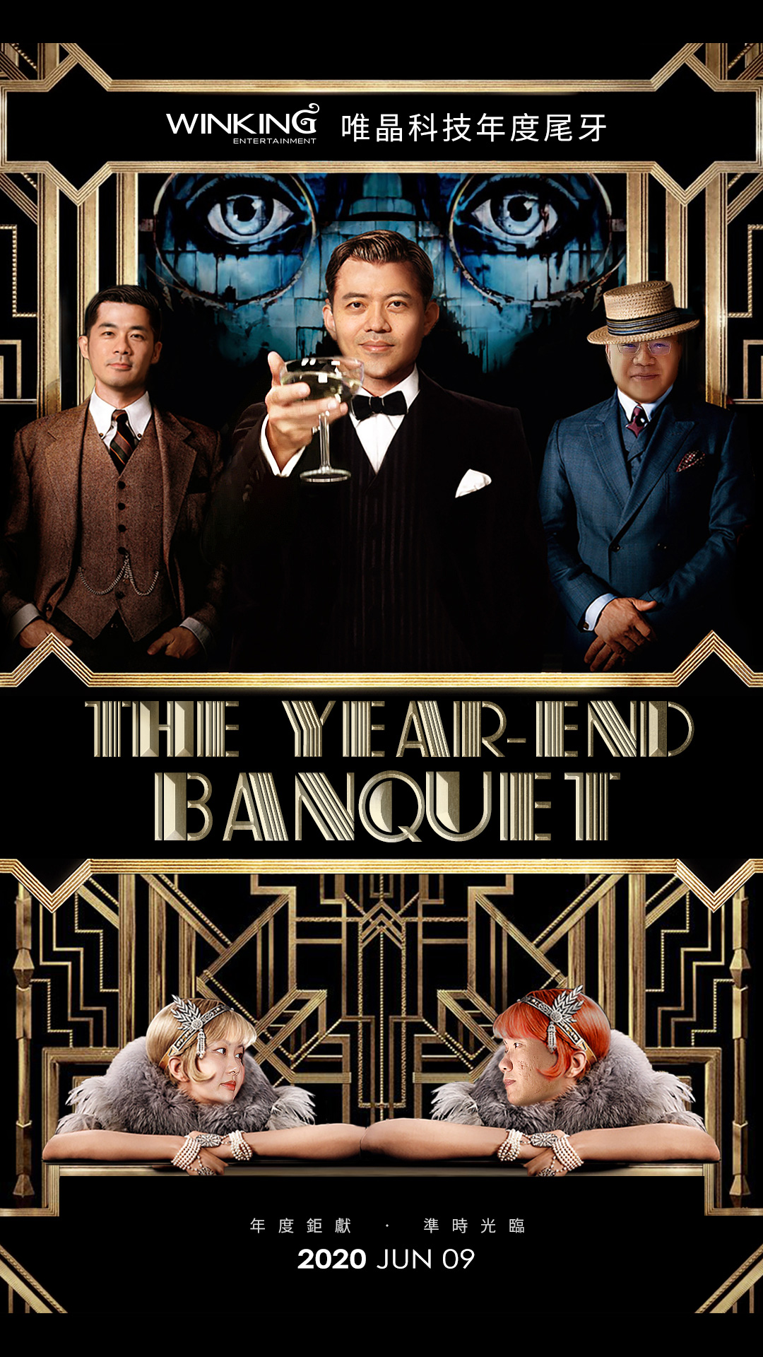 The Year End Banquet