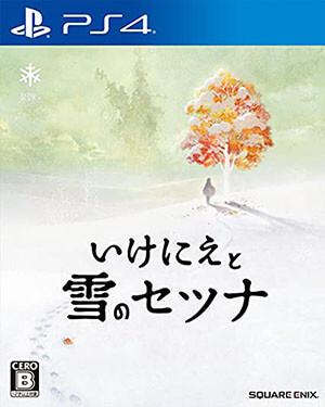 祭物與雪中的剎那