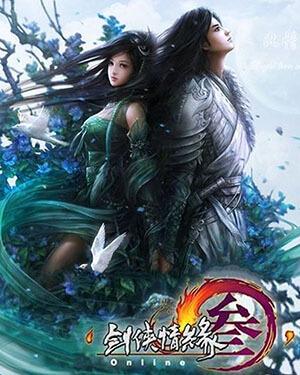 劍俠情緣三網路版